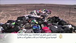 فيديو..  مصدر مصري يستبعد حدوث طارئ بالطائرة الروسية المنكوبة
