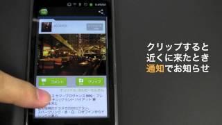 tabの使い方(Android)