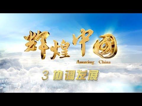 《辉煌中国》 第三集 协调发展 | CCTV