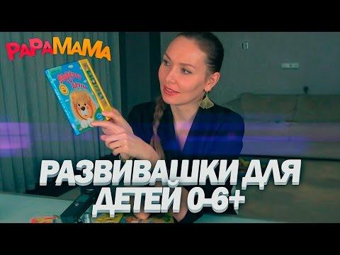 видео: Развивающие игры для детей до года   Игры для развития ребенка [ОБЗОР]  Видео для родителей