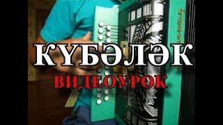 КУБАЛЯК на гармони (видеоурок).