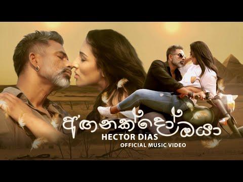 Anganakdo Oya (අඟනක්දෝ ඔයා) Hector Dias | Official Music Video