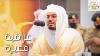 بصوته الآسر الشيخ د. ياسر الدوسري يرتل ( إن الله وملائكته يصلون على النبي ) ترتيلاً يأسر القلوب