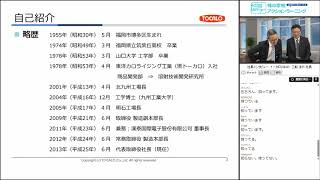 【ダイジェスト】社長インタビュー トーカロ 三船法行  社長!