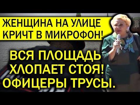 ЖЕНЩИНА НА УЛИЦЕ КРИЧИТ В МИКРОФОН! ПУТИН И ЕГО ОФИЦЕРЫ ЖАЛКИЕ ТРУСЫ!