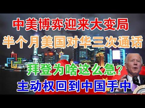 中美博弈迎来大变局!半个月美国对华连续三次通话,拜登为啥这么急?主动权回到中国手中!
