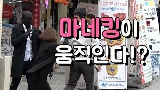 [몰래카메라] 마네킹으로 시민들 놀래키기 ㅋㅋㅋ 마네킹 몰카 2!! mannequin prank in korea
