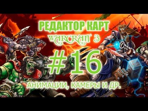 Редактор карт Warcraft 3 - 16 урок - Анимации, камеры и другое!