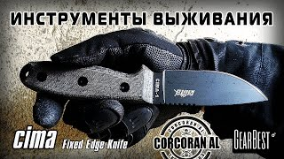 Нож для выживания/Cima/Survival knife(Нож брал тут: http://goo.gl/ulwKwG The knife can be bought here:http://goo.gl/ulwKwG Моя группа в Контакте: https://vk.com/corcorans_al Магазин Gearbest:..., 2016-03-25T14:58:27.000Z)