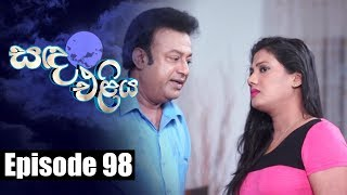 Sanda Eliya - සඳ එළිය Episode 98 | 06 - 08 - 2018 | Siyatha TV Thumbnail