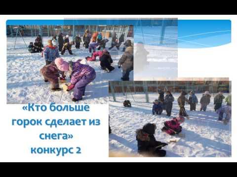 Зимние игры и забавы на улице 28.01.2014
