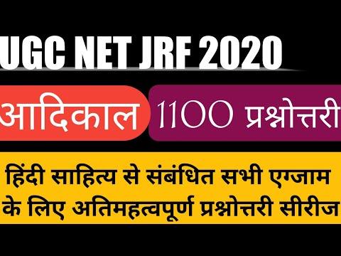 आदिकाल 1100 अतिमहत्वपूर्ण प्रश्नोत्तरी||NTA UGC NET JRF ||हिन्दी साहित्य ||Hindi Sahitya Ka Sahitya