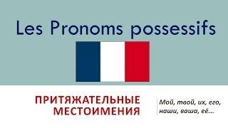 Урок #107: Pronoms possessifs / Притяжательные местоимения во французском языке