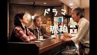 おすすめ記事 (1) 浅田次郎ドラマスペシャル「琥珀」工藤阿須加&川島海...