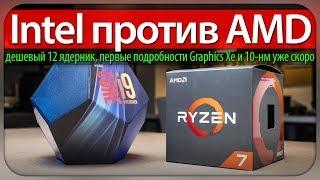 ✊Intel против AMD, дешевый 12 ядерник, первые подробности Graphics Xe и 10-нм уже скоро