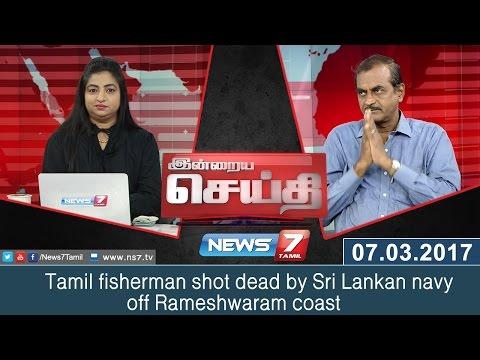 Tamil fisherman shot dead by Sri Lankan navy off Rameshwaram coast | News7 Tamil
