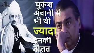 ये थे भारत के सबसे अमीर इंसान जिनकी दौलत मुकेश अंबानी से भी थी ज्यादा....