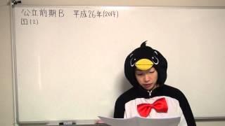 2014H26大阪府高校入試前期入学者選抜英語B1-2