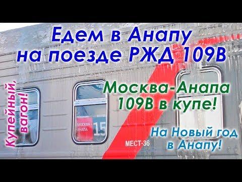 Поезд 109В Москва Анапа РЖД с Курского вокзала. Едем в Анапу на Новый год в купе. VLOG поездки.
