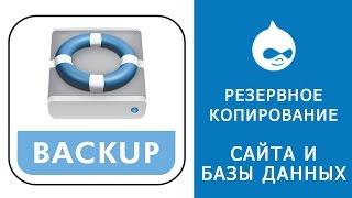 3. САЙТ НА DRUPAL 8. Резервное копирование сайта и базы данных.