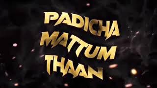 Padicha mattum 💯💯💯 thaan kidaikkum soru padippu illana  kudippe kooli whatsapp status song tamil