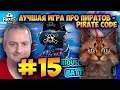 ПИРАТЫ! Pirate Code - PVP Battles at Sea. #15 Серия.