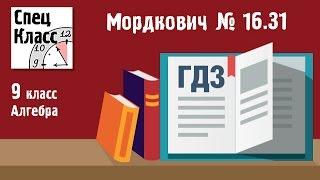 ГДЗ Мордкович 9 класс. Задание 16.31 - bezbotvy