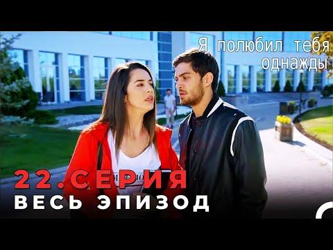 Я полюбил тебя однажды - 22 серия (Русский дубляж)