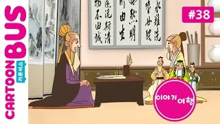 이야기여행 38화 등석의 지혜 | 카툰버스(Cartoonbus)