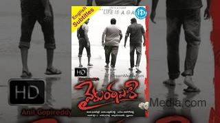 Vykuntapali Telugu Full Movie || Krishnudu, Tashu Kaushik || Anil Gopal Reddy || Anil