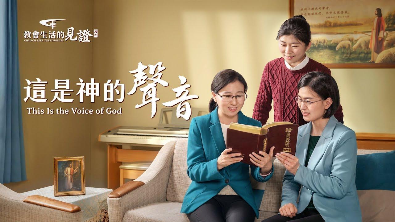 福音见证视频《这是神的声音》