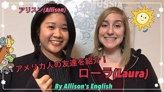 英語尽くしのお友達紹介!字幕もあるよ^ ^ 役立つ英語・英会話レッスン教えてアリスン! thumbnail