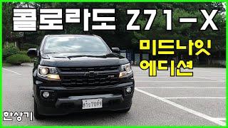 2021 쉐보레 리얼 뉴 콜로라도 3.6 V6 4WD …