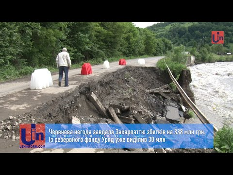 Червнева негода завдала Закарпаттю збитків на 338 млн грн.З резервного фонду Уряд уже виділив 30 млн