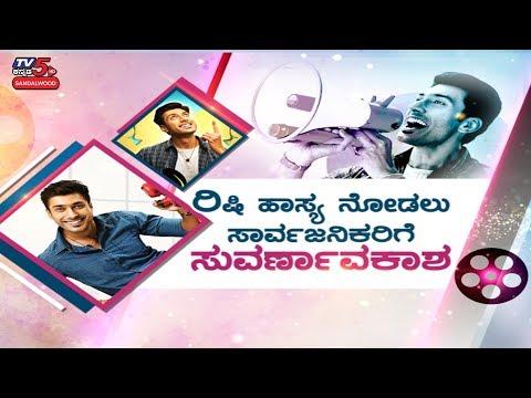 Sarvajanikarige Suvarnavakaasha Promises Complete Fun   Rishi   Janardhan Chikkanna   TV5 Sandalwood