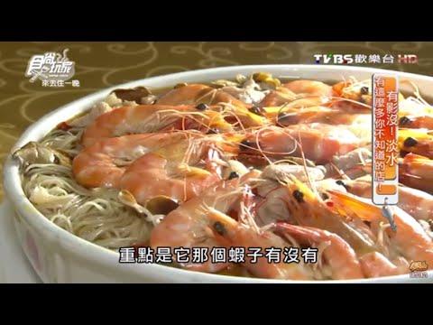 【淡水】大珍市海鮮餐廳 老字號海鮮餐廳 食尚玩家 20160323