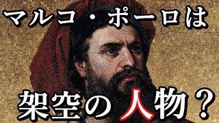 【衝撃】歴史上の偉人マルコ・ポーロは実在しない!?謎めいた冒険家が存在しないとされる理由がとんでもない!