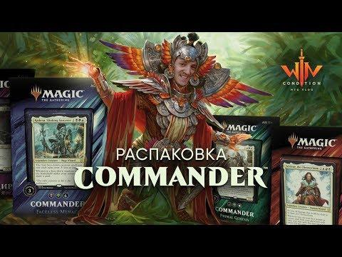 Commander 2019 распаковка какую колоду выбрать Magic: The Gathering Командир Edh WinCondition