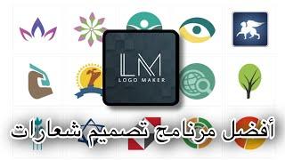 شرح برنامج Logo Maker لتصميم الشعارات 👍 screenshot 1