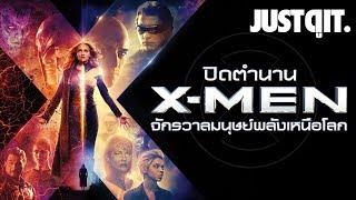 X-MEN DARK PHOENIX .. #JUSTIT