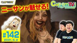 YouTube動画:下見バッチリのドミトレスク城!『バイオハザード ヴィレッジ』カプコンTV!第142回