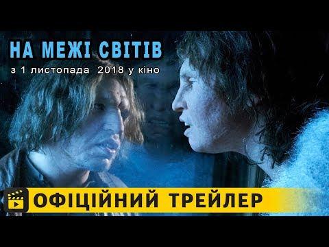 трейлер На межі світів (2018) українською