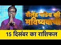 15 दिसंबर 2017   शैलेंद्र पांडेय की भविष्यवाणी   Astro tak