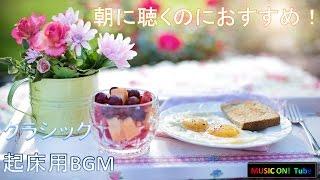 【クラシック】朝に聴くのにおすすめ!:起床用長時間BGM