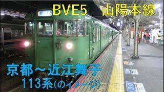 【Bve5】115系 湖西線普通(京都~近江舞子)