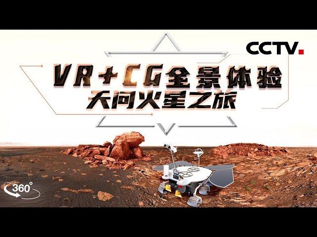 火星我来了!VR+CG全景体验天问火星之旅 | CCTV