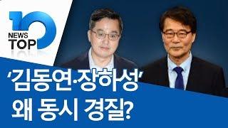 '김동연·장하성' 왜 동시 경질?