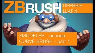 Zbrush. Basic/ZModeler - part 1