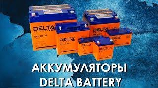 Аккумуляторы Delta Battery : обзор свинцово-кислотных батарей Delta Battery
