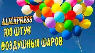 воздушные шары с AliExpress - 100 прикольных шариков для детского дня рождения !!!